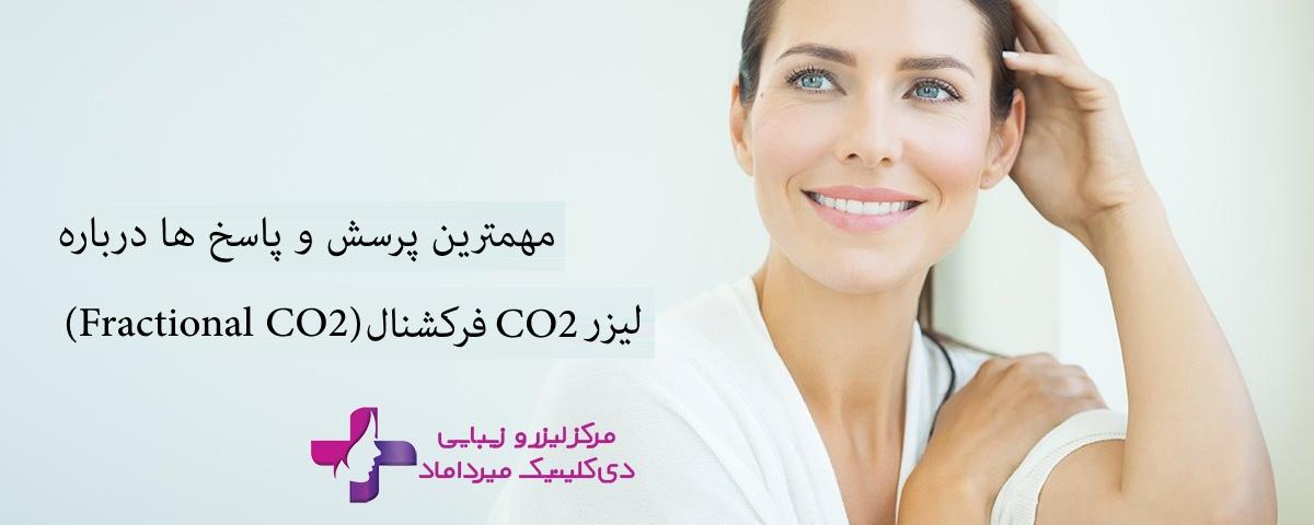 پرسش و پاسخ درباره لیزر CO2 فرکشنال